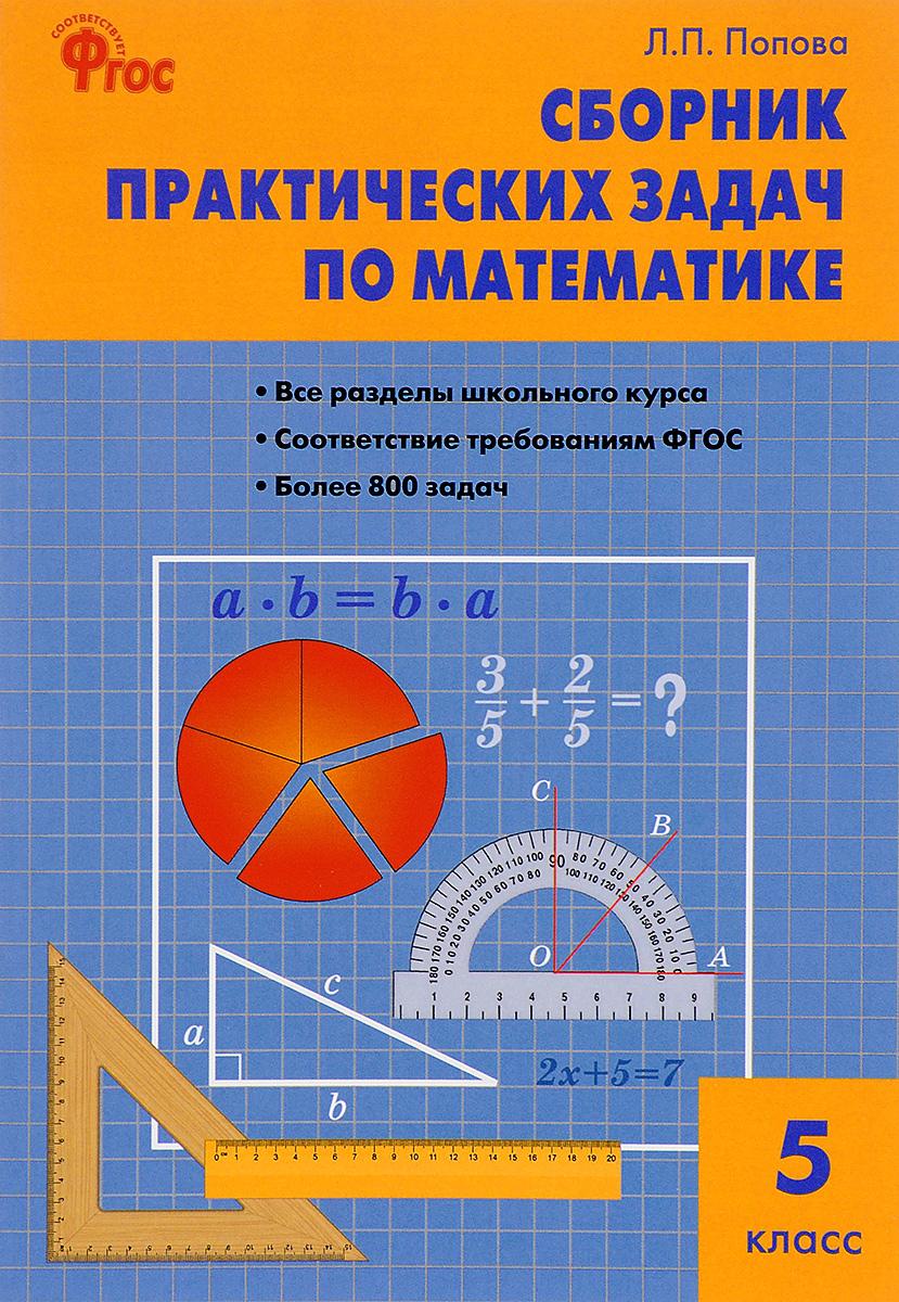 Гдз по практическим заданиям по математике