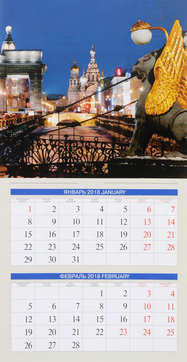 Фото календари на 2017-2018 год