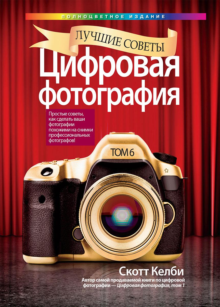 Лучшая книга цифровая фотография