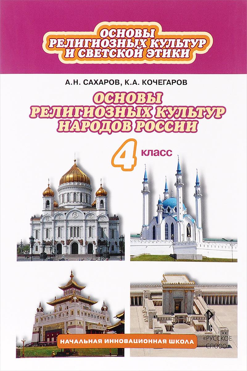 Гдз По Орксэ 5 Класс К.а.кочегаров 1 Часть