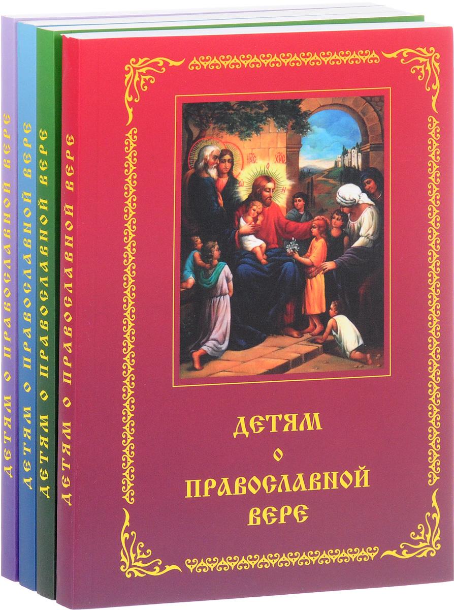 Дошкольникам о православии картинки