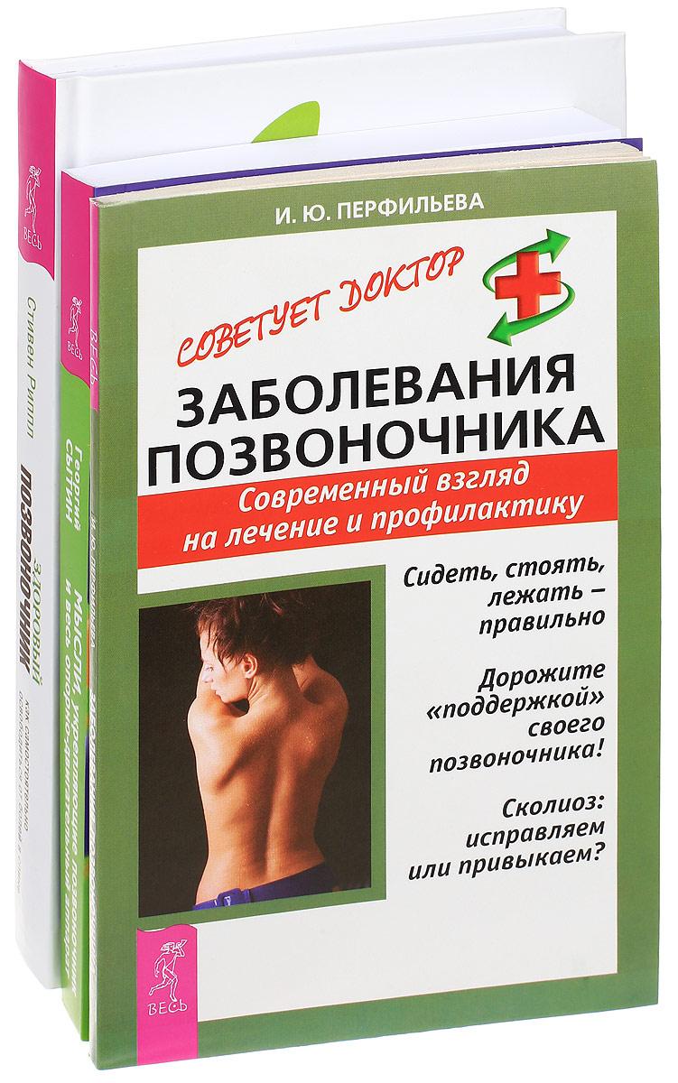 Болезни позвоночника похудение