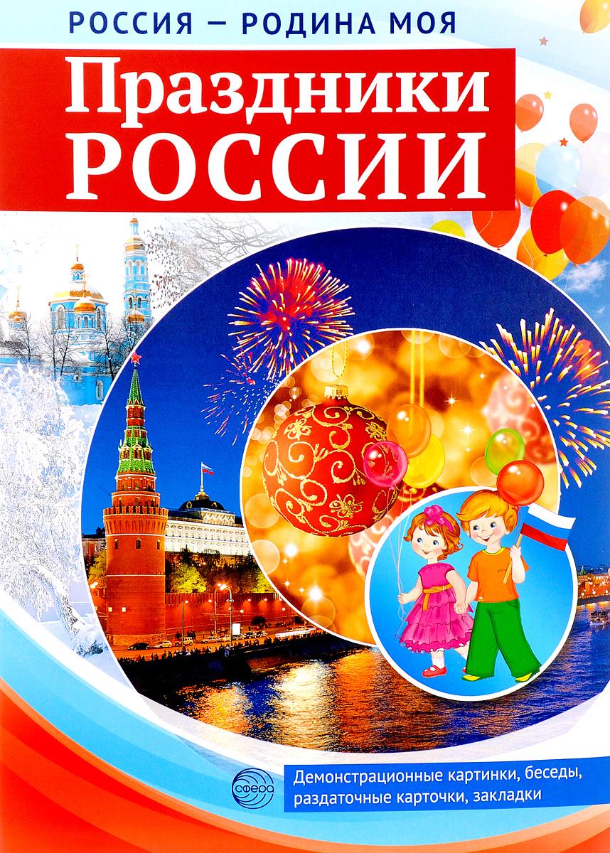 Праздники россии картинки с названиями