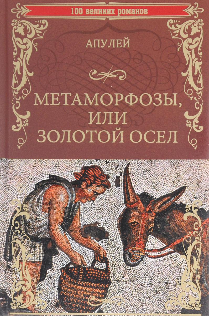 Открытки, история древнего автора в картинках апулей золотой осел или метаморфозы