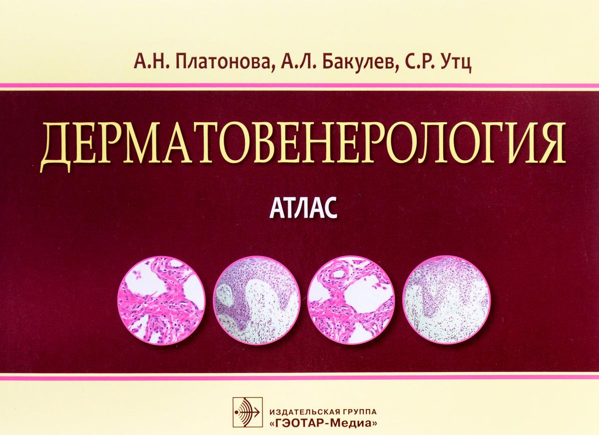 Atlas de dermatologia fotos 29