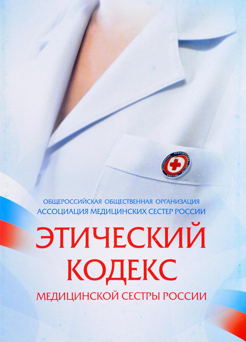 медицинский кодекс российской федерации