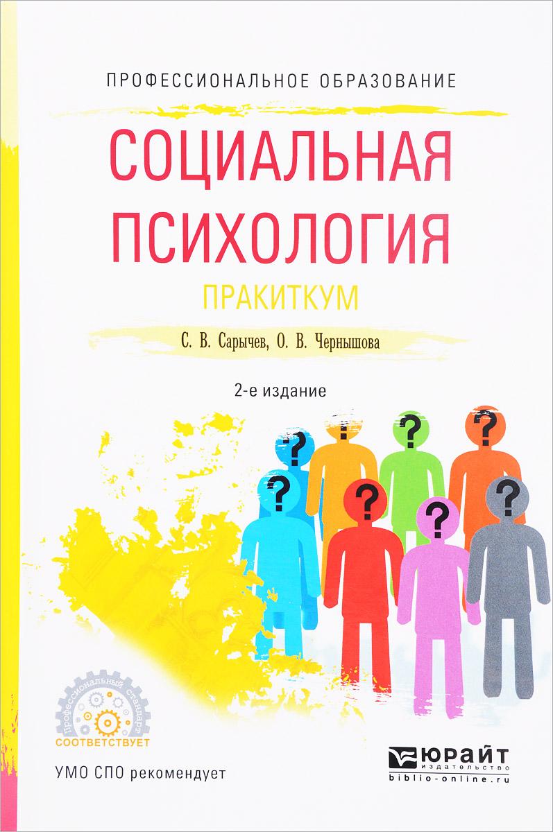 Добрым утром, открытое образование социальная психология