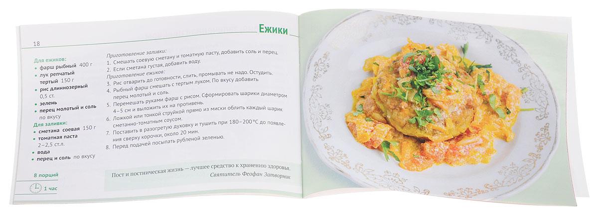 Рецепты горячих блюд постных блюд