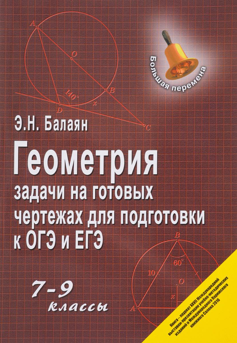 БАЛАЯН ГЕОМЕТРИЯ НА ГОТОВЫХ ЧЕРТЕЖАХ 7-9 КЛАССЫ СКАЧАТЬ БЕСПЛАТНО