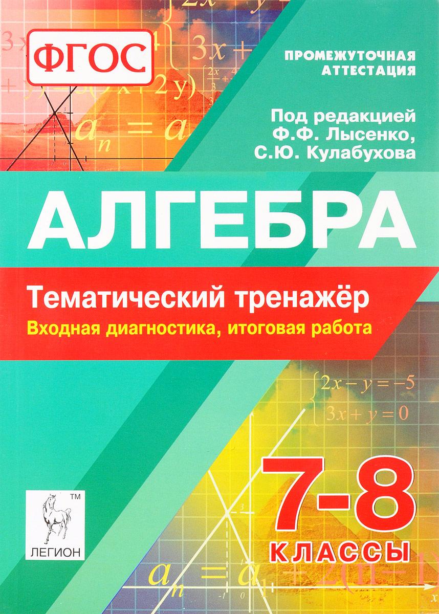 Гдз по тематическому тренажеру по математике 6 класс лысенко