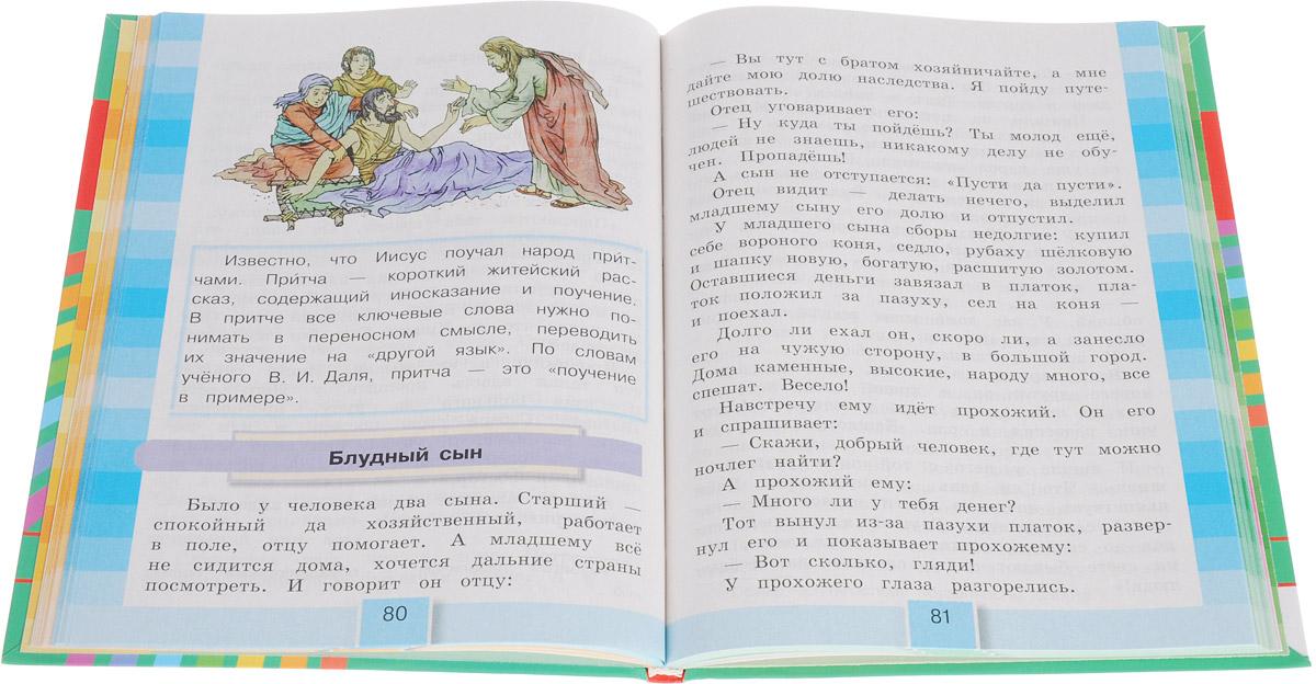 ЛИТЕРАТУРНОЕ ЧТЕНИЕ 4 КЛАСС КУБАСОВА СКАЧАТЬ БЕСПЛАТНО
