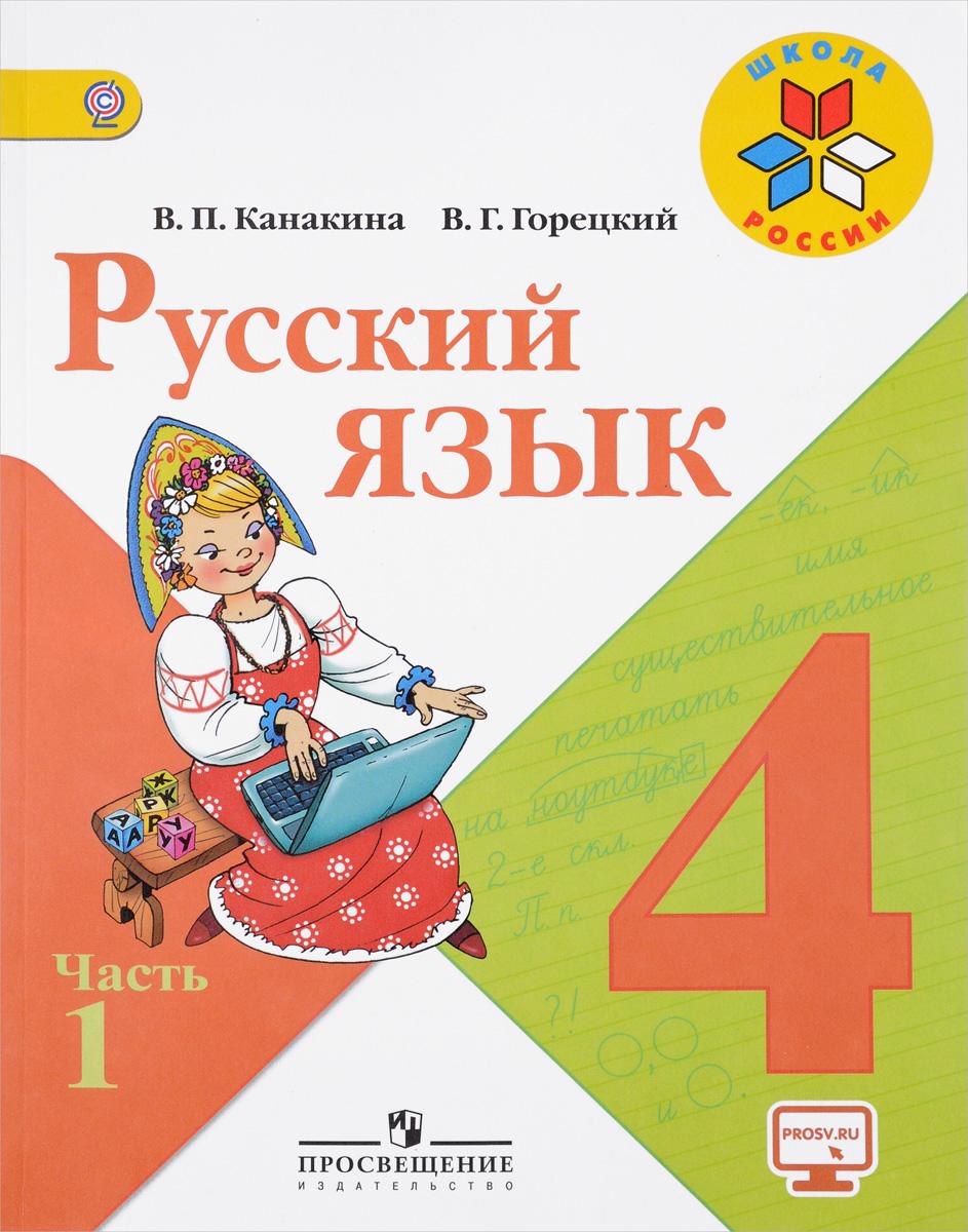 по канакина класс русский 4 гдз учебнику горецкий 2018 язык
