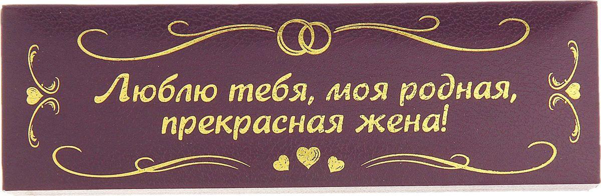 Поздравить, открытка люблю жену