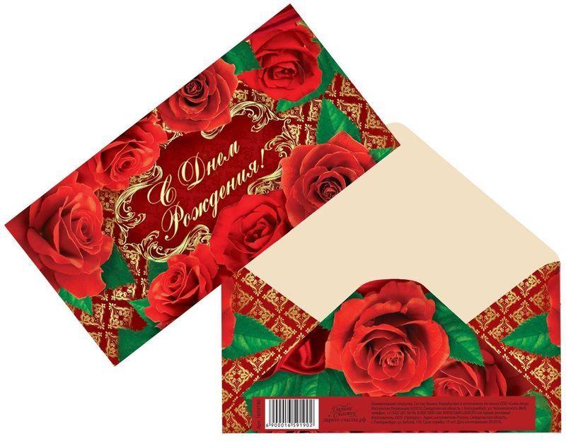 Картинки вацап, открытки и конверты для денег картинка