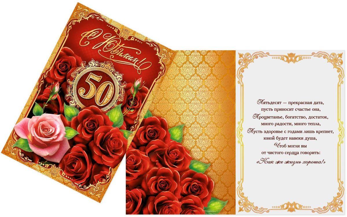 Поздравление с юбилеем 50 лет лилии