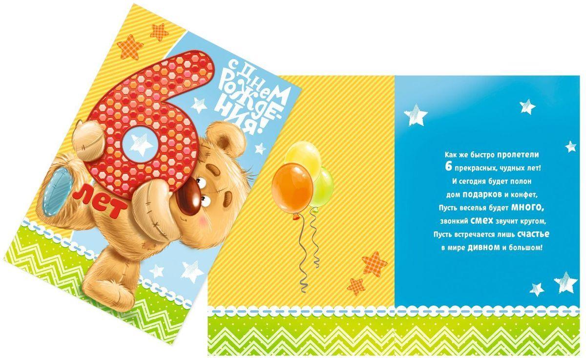 Новым, поздравления мальчику в 6 лет и открытка