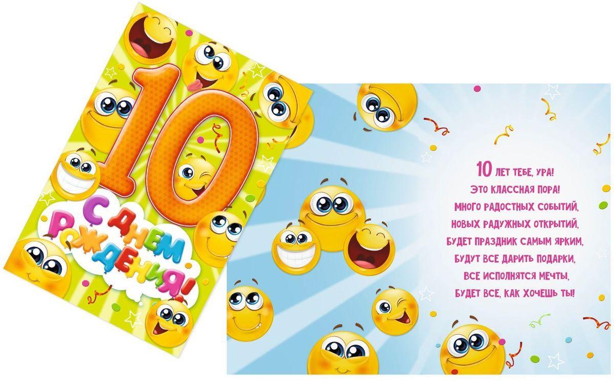 Открытки днем, открытки 10 лет печать