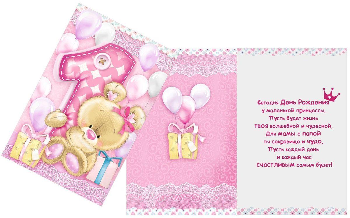 Поздравление с 1 годом девочке открытки, открытки для друзей