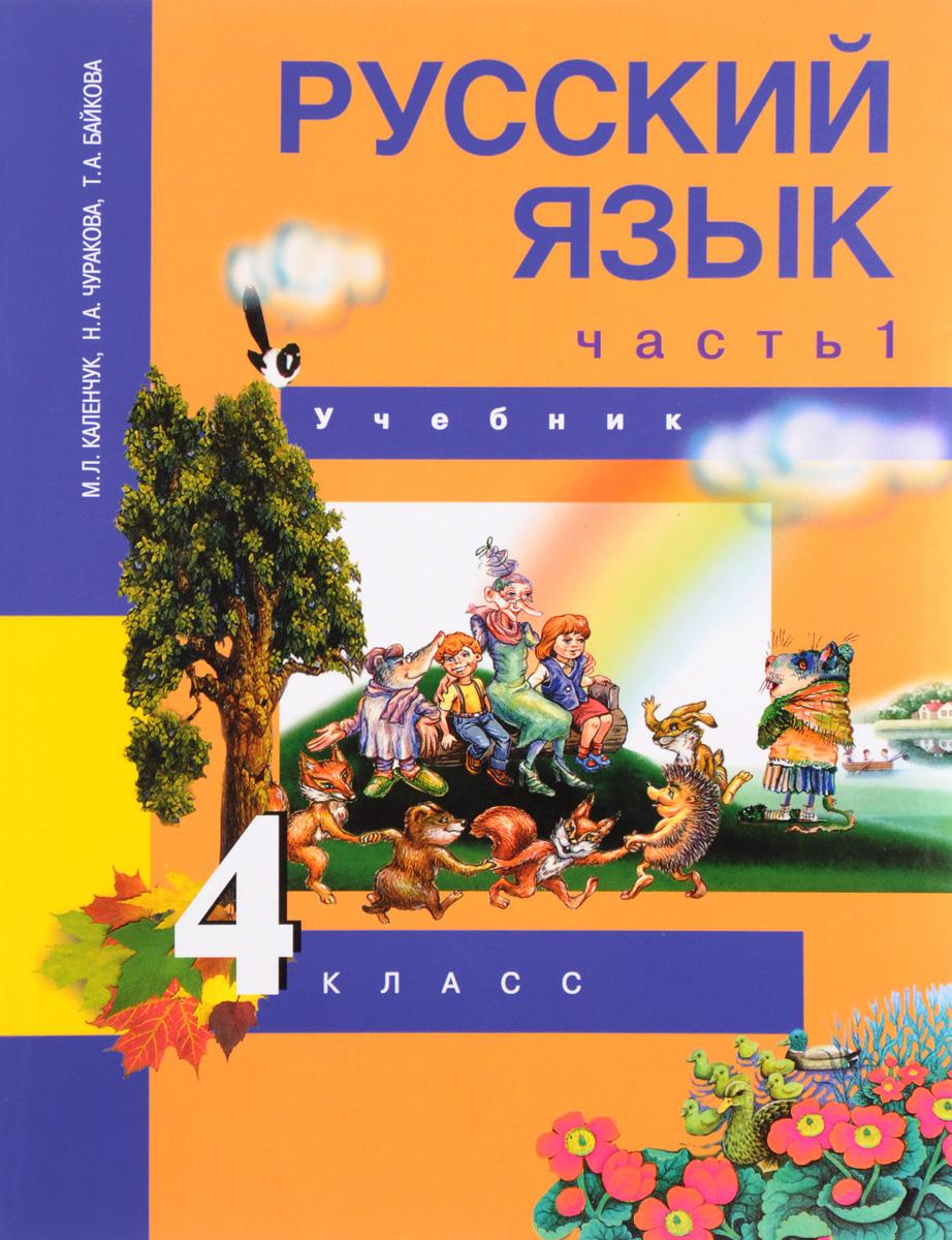 по учебник класс русскому гдз чуракова 4