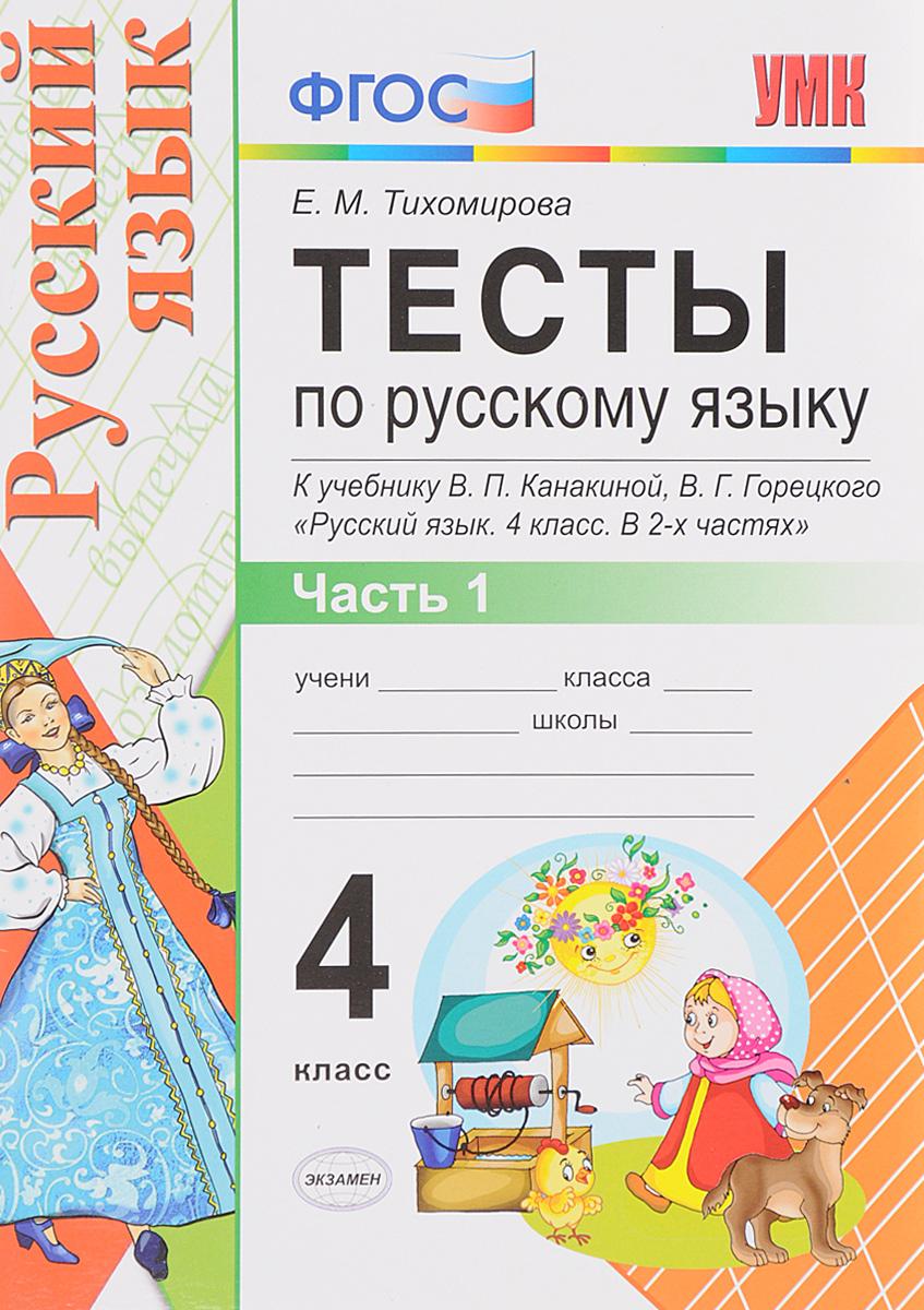 Русский язык 4 класса в п канакина решебник