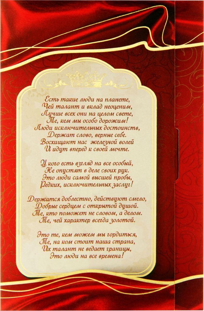 поздравление с награждением медалью в стихах фото