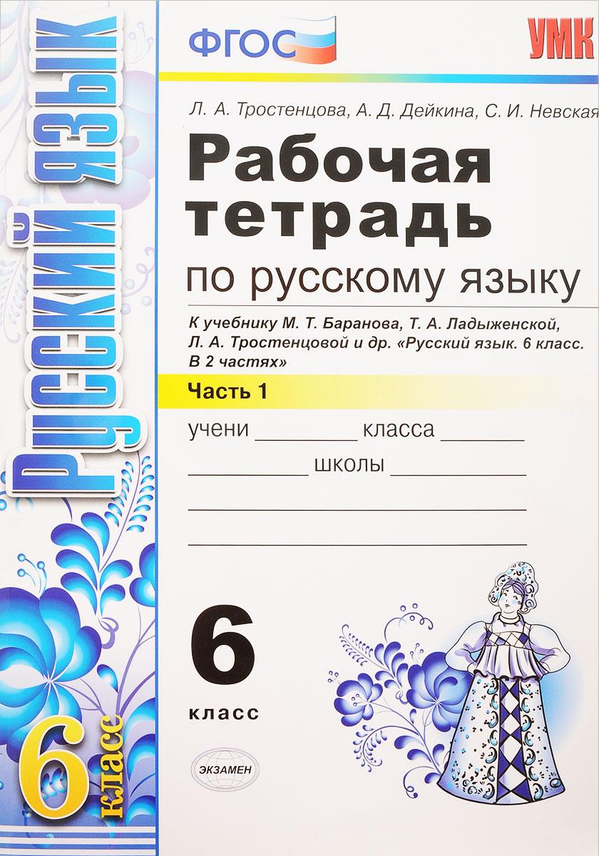 Гдз по русском 6 класс ладыженская рабочая тетрадь