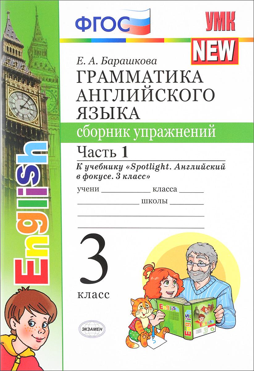 Гдз По Грамматика Английского Языка Сборник Упражнений 3 Класс Барашкова