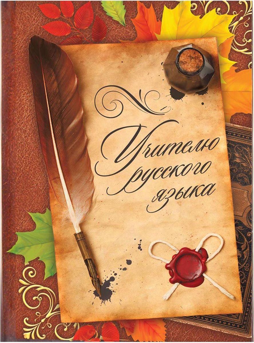 Поздравления для, открытки на день учителя по русскому языку