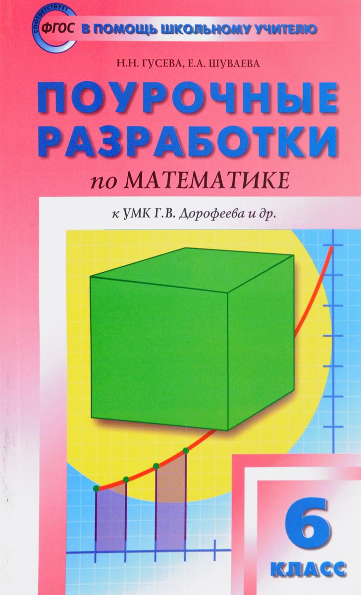 МАТЕМАТИКА ДОРОФЕЕВ 6 КЛАСС ПОУРОЧНОЕ ПЛАНИРОВАНИЕ СКАЧАТЬ БЕСПЛАТНО