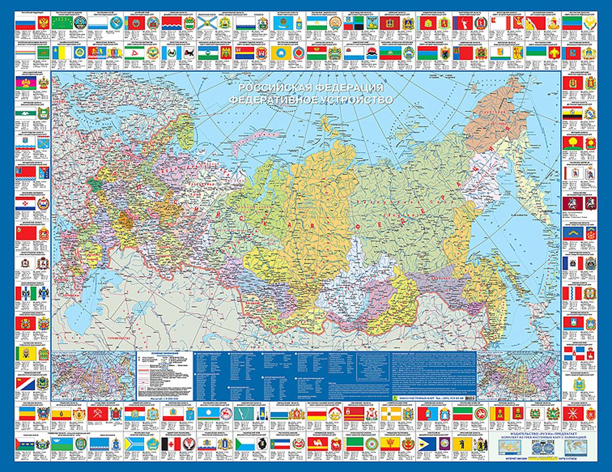 Покажи в картинках карту российской федерации, картинки надписями