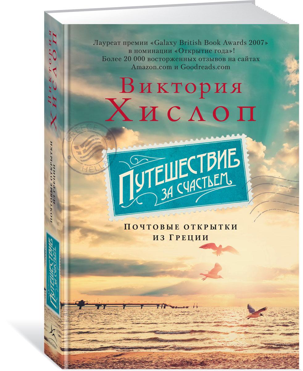 Книга открытки из греции, музыкальную открытку