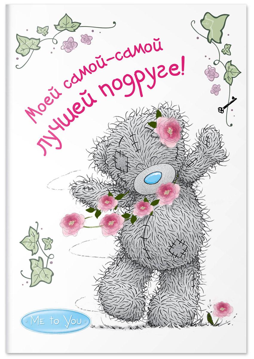 Надпись на открытке на день рождения подруге, пожелания