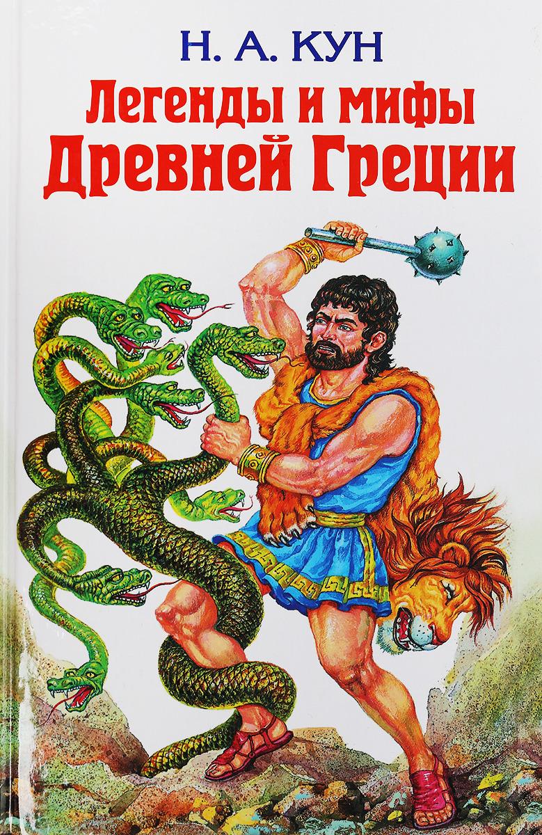мифы и легенда все о них и картинки