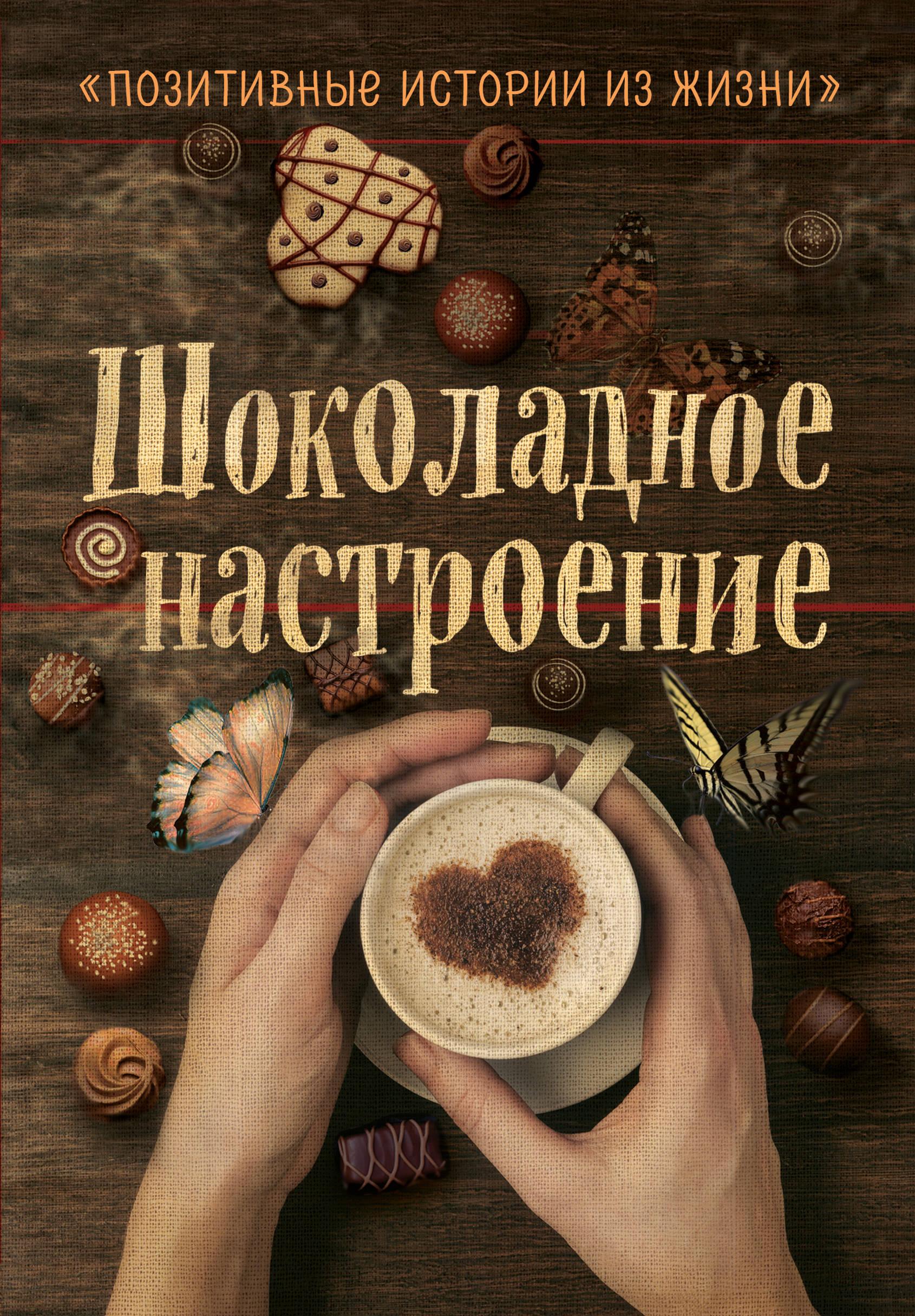 Картинки шоколадного настроения