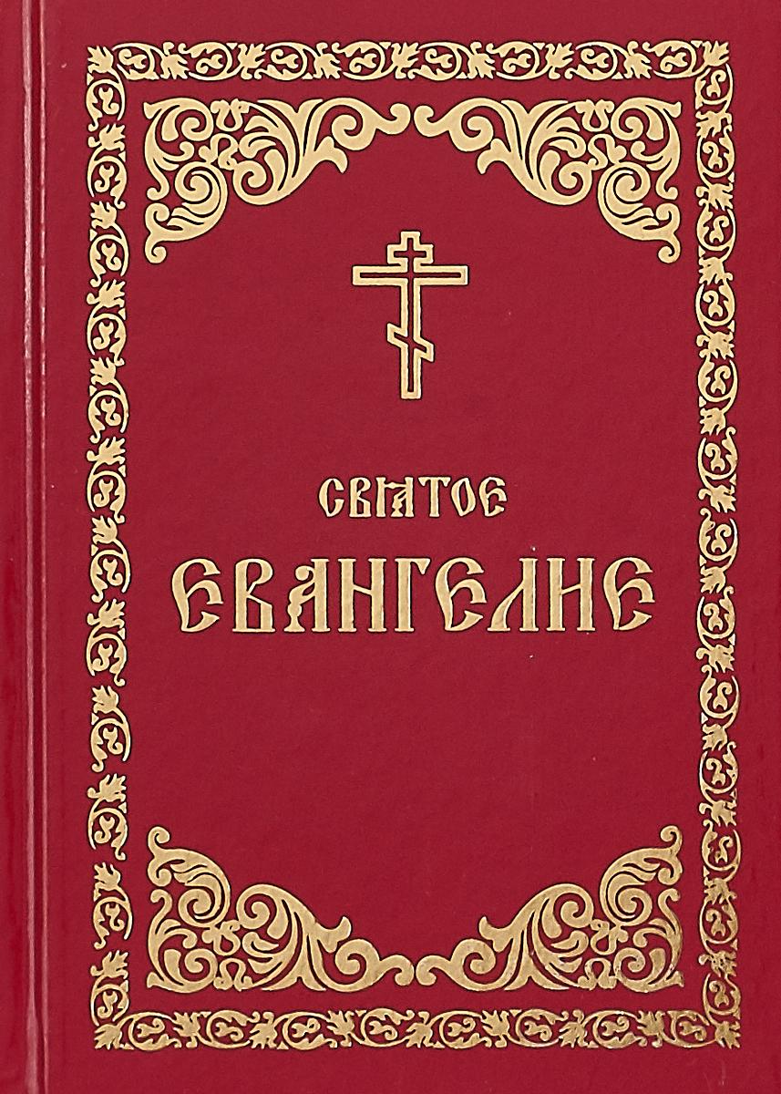 Открытки евангелия
