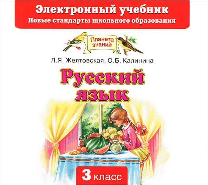 Издательство языку русскому астрель класс решебник по 4