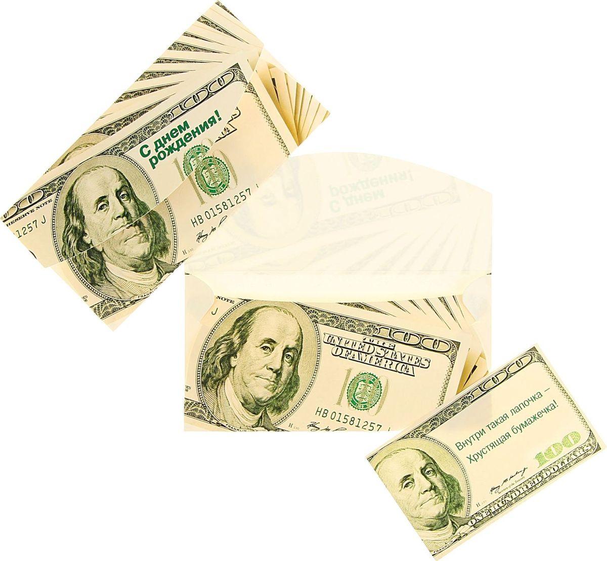 Открытка, прикольные картинки для конвертов с деньгами