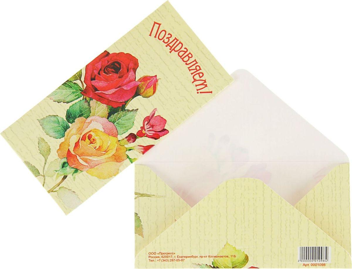 Фото конверта для поздравлений