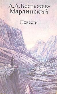 Бестужев-марлинский александр александрович - роман и ольга