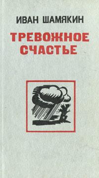 ШАМЯКИН ИВАН ПЕТРОВИЧ ТРЕВОЖНОЕ СЧАСТЬЕ 1975 ЧИТАТЬ ОНЛАЙН СКАЧАТЬ БЕСПЛАТНО