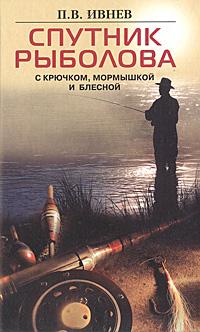 спутники рыболова