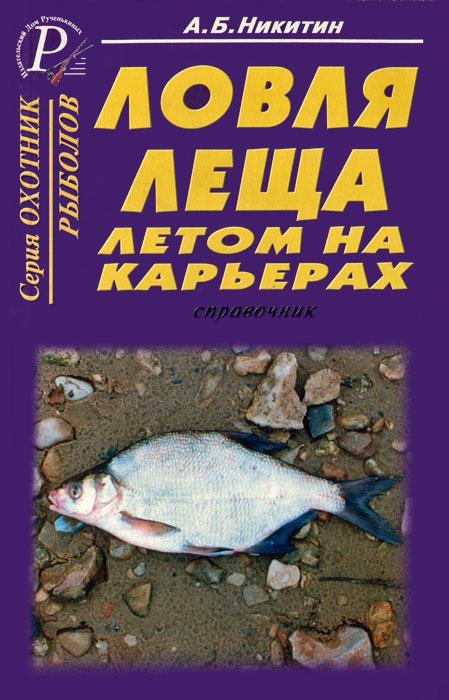 справочник по ловле рыбы