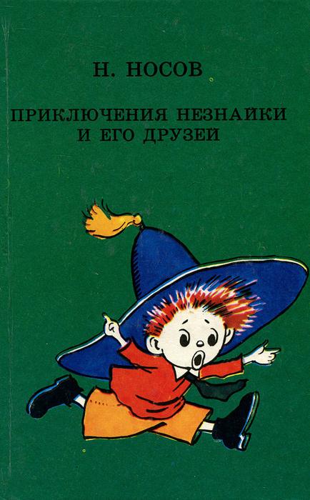 Пригоди незнайка і його друзів у додатку loudbook