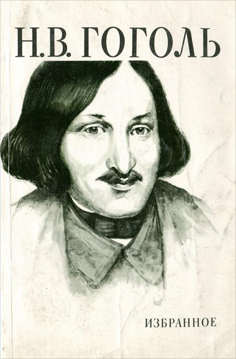 Гоголь н в на открытках, открытки