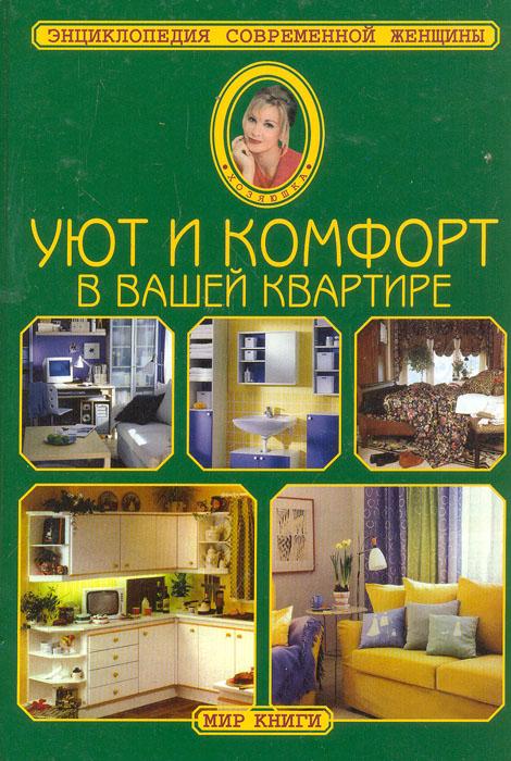 Энциклопедия современной женщины домашний уют своими руками цена