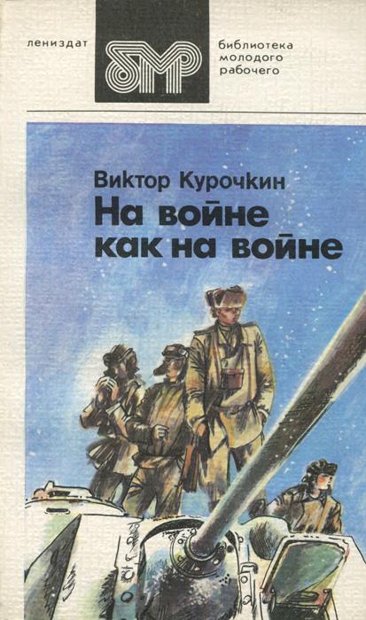 На войне как на войне 1968  фильм