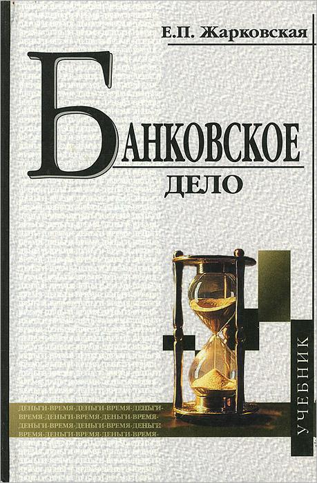 Учебники По Банковскому Делу Читать Онлайн