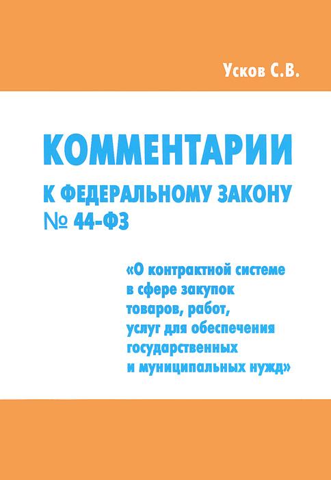 Комментарии к Федеральному закону №44-ФЗ от 5 апреля 2013 года О контрактной системе в сфере закупок товаров, работ, услуг для обеспечивания государственных и муниципальных нужд